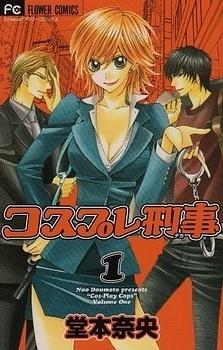 cosplay deka manga baka